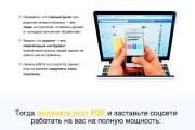Скопирую Landing page, одностраничный сайт и установлю редактор 199 - kwork.ru