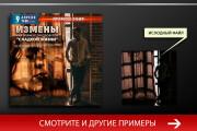 Баннер, который продаст. Креатив для соцсетей и сайтов. Идеи + 164 - kwork.ru