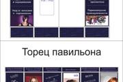 Все виды наружной и интерьерной рекламы 13 - kwork.ru