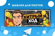 Оформление Telegram 55 - kwork.ru