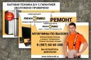 Статичные баннеры для рекламы в соц сети 62 - kwork.ru