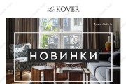 Html-письмо для E-mail рассылки 156 - kwork.ru