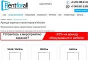 Внесу правки на лендинге.html, css, js 132 - kwork.ru