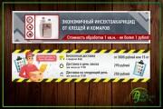 Рекламный баннер 88 - kwork.ru