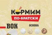 Создам флаер 122 - kwork.ru