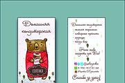Дизайн визиток 126 - kwork.ru