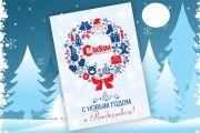 Корпоративные открытки к профессиональным и государственным праздникам 9 - kwork.ru