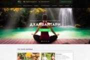 Дизайн страницы сайта в PSD 288 - kwork.ru