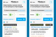 Дизайн страницы сайта в PSD 273 - kwork.ru
