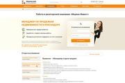 Дизайн страницы сайта в PSD 267 - kwork.ru
