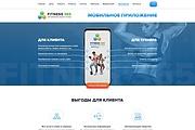 Дизайн страницы сайта в PSD 249 - kwork.ru