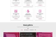 Дизайн сайтов в Figma. Веб-дизайн 59 - kwork.ru