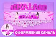 Шапка для Вашего YouTube канала 173 - kwork.ru