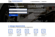 Landing Page на Wordpress 9 - kwork.ru