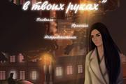 Персонаж 2D 112 - kwork.ru