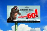 Наружная реклама, билборд 152 - kwork.ru
