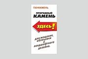 Наружная реклама, билборд 145 - kwork.ru