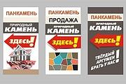 Наружная реклама, билборд 144 - kwork.ru