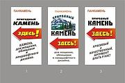Наружная реклама, билборд 143 - kwork.ru
