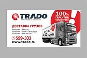 Наружная реклама, билборд 142 - kwork.ru