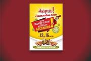 Наружная реклама, билборд 137 - kwork.ru