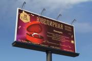Дизайн для наружной рекламы 259 - kwork.ru