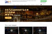Скопирую почти любой сайт, landing page под ключ с админ панелью 101 - kwork.ru