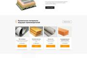 Дизайн любой страницы сайта + бонусы 128 - kwork.ru
