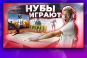Креативные превью картинки для ваших видео в YouTube 104 - kwork.ru