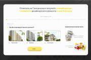 Скопирую страницу любой landing page с установкой панели управления 158 - kwork.ru