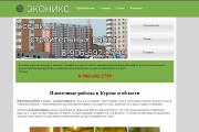 Создам качественный сайт с SEO оптимизацией 25 - kwork.ru
