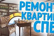 Превью картинка для YouTube 97 - kwork.ru