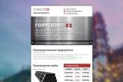 Html-письмо для E-mail рассылки 207 - kwork.ru