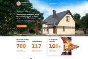 Продающий сайт - Лендинг под ключ, для любых целей 120 - kwork.ru