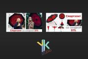 Продающие баннеры для вашего товара, услуги 148 - kwork.ru