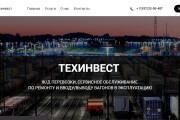 Сделаю лендинг с уникальным дизайном, не копия 10 - kwork.ru