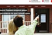 Создание сайта - Landing Page на Тильде 261 - kwork.ru