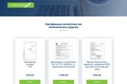 Сайт под ключ. Landing Page. Backend 355 - kwork.ru