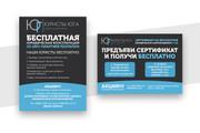 Листовка или флаер 2 варианта 118 - kwork.ru