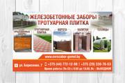 Разработаю макеты для наружной рекламы 34 - kwork.ru