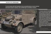 Презентация в Power Point, Photoshop 179 - kwork.ru