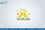 Создам качественный логотип, favicon в подарок 127 - kwork.ru