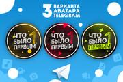 Оформление Telegram 70 - kwork.ru