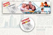 Оформление сообщества Вконтакте 28 - kwork.ru