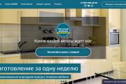 Доработка и исправления верстки. CMS WordPress, Joomla 176 - kwork.ru