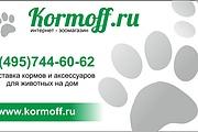 Дизайн визиток 117 - kwork.ru