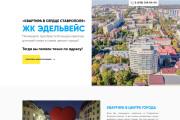 Продающий сайт - Лендинг под ключ, для любых целей 131 - kwork.ru