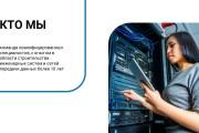 Красиво, стильно и оригинально оформлю презентацию 188 - kwork.ru