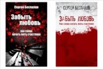 Обложки для книг 65 - kwork.ru
