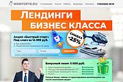 Разработаю дизайн Landing Page 157 - kwork.ru